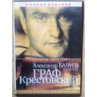 DVD ГРАФ КРЕСТОВСКИЙ (ЛИЦЕНЗИЯ)