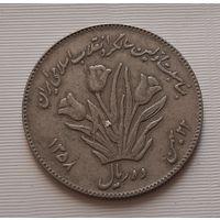 10 риалов 1979 г. Первая годовщина исламской революции. Иран
