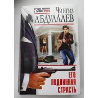 Чингиз Абдуллаев. Его подлинная страсть.