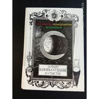 Хамон Льюис (Каиро). Книга о судьбе и счастье: палмистри, нумерология, астрология. 1992г.