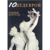 ГАЛЕРЕЯ БОРГЕЗЕ, 10 шедевров, 2013г.