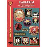 Нашивки Вооруженных Сил России - на CD
