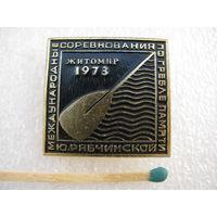 Знак. Международные соревнования по гребле памяти Ю. Рябчинской. Житомир 1973 г.