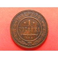 1 копейка 1910 СПБ медь