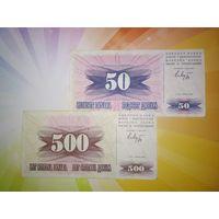 Босния и Герцеговина 50 и 500 динар 1992г