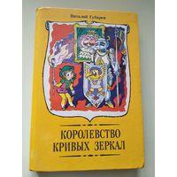 Виталий Губарев Королевство кривых зеркал