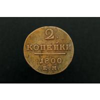 2 копейки 1800. ЕМ. Екатеринбургский монетный двор