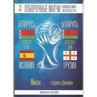 12.10.2012 Беларусь-Испания,16.10.2012 Беларусь-Грузия.Официальная программа на 22 страницах.(самовывоз)