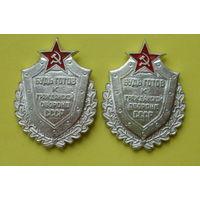 Будь готов к гражданской обороне СССР ( 2 шт ).  090.