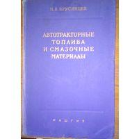 Автотракторные топлива и смазочные матриалы, изд-во МАШГИЗ (1958 г.)