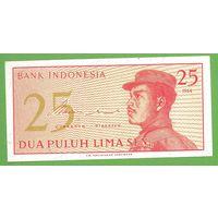 Индонезия. 25 сен (1964) CDH 016258. UNC