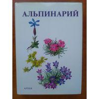 Альпинарий. Текст В. Водичковой.
