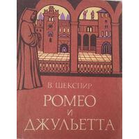 В. Шекспир. Ромео и Джульетта. (в переводе Б. Пастернака)