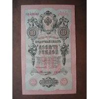 10 рублей 1909 год Шипов - Овчинников Серия УК Советское пр-во