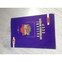 Каталог почтовых марок ссср 1978