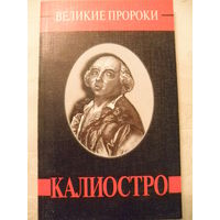 А.Яковлев-Калиостро