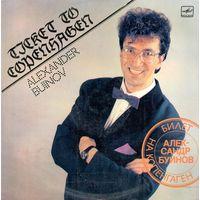 LP Александр Буйнов - Билет на Копенгаген (1990)