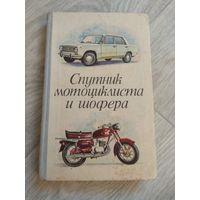 Спутник мотоциклиста и шофера