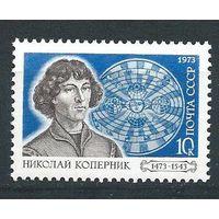 СССР 1973 Коперник Космос  чистая **