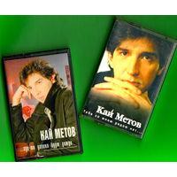 Кай Метов (2 аудиокассеты в 1 лоте)