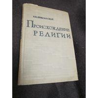 1940 Никольский . Происхождение религии.