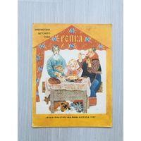 Репка серия: библиотека детского сада Малыш, 1987 Художник В. Лосин