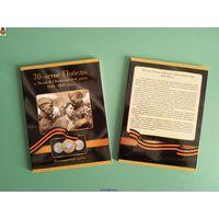 Альбом-планшет для монет из серии 70 лет победы в ВОВ. на 26 монет.