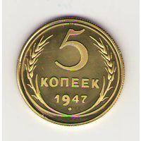 5 копеек 1947 года СССР Копия ПРУФ в капсуле