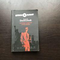 """Сергей Донской. """"Агентура ударной службы""""."""