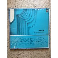 Искусство С.В.Рахманинова. Фортепианная музыка. 3 пластинки.
