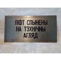 Табличка Лифт Лiфт спынены на тэхнiчны агляд