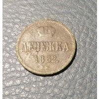 Россия. Денежка 1862 ВМ. РЕДКАЯ