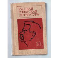 Русская советская литература 10
