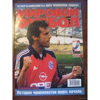 """Журнал """"Мировой футбол"""", апрель 2001"""