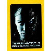 Календарик-Терминатор-3-Восстание машин-2004год