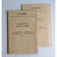 Техническое описание и инструкция по эксплуатации Осциллограф универсальный С1-114/1