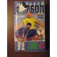 Мировой футбол 2002-03. Справочник.