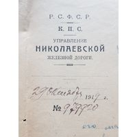 Р. С. Ф. С. Р.  Управление  железной дороги 1919 год