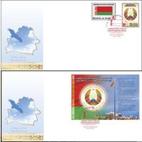 Государственные символы Республики Беларусь. Государственный герб и флаг Республики Беларусь 2016 КПД