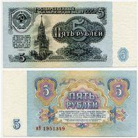 СССР. 5 рублей (образца 1961 года, P224, aUNC) [серия иЭ, 2-й тип бумаги, 1-й тип шрифта]