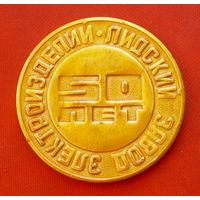 Лидский завод электроизделий. 50 лет. 1927 - 1977 г.