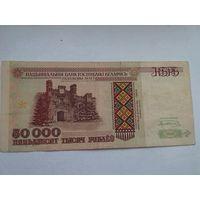 Беларусь 50.000 рублей 1995 - 3 шт.