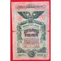 10 рублей 1917 год Одесса