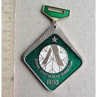 Медаль Зимняя СПАРТАКИАДА Ленинграда 1990 год