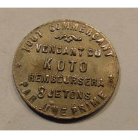Старт с 1 рубля. Себрянный 8 жетонов.