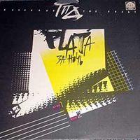 Пластинка-винил ГПД - Plata За Ночь (1991, Russian Disc)