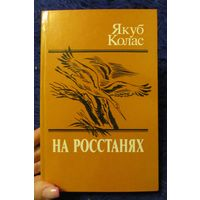 """Якуб Колас """"На росстанях"""" 1989 год"""