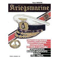 Оружие и награды ВМФ Германии - на CD