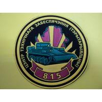 Шеврон 815 центр технического обеспечения