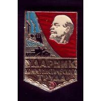 Ударник коммунистического труда